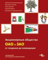 Сапрыкин С.Ю., Васильева В.В. Акционерные общества. ОАО и ЗАО. От создания до ликвидации