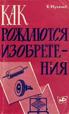 Мухачев В.М. Как рождаются изобретения