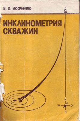 Исаченко В.Х. Инклинометрия скважин