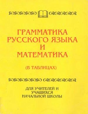 Василенко М.В. (сост.) Грамматика русского языка и математика в таблицах