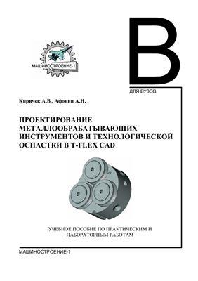 Киричек А.В., Афонин А.Н. Проектирование металлообрабатывающих инструментов и технологической оснастки в T-FLEX CAD
