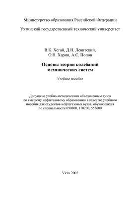 Хегай В.К., Левитский Д.Н., Харин О.Н., Попов А.С. Основы теории колебаний механических систем