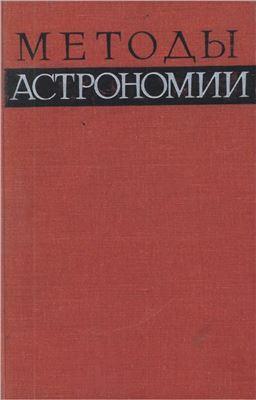Хилтнер В.А. (ред.) Методы астрономии