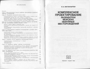 Листенгартен Л.Б. Комплексное проектирование разработки морских нефтяных месторождений