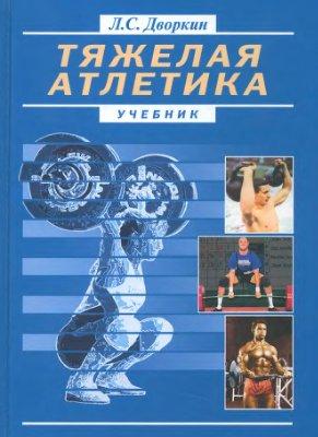 Дворкин Л.С. Тяжелая атлетика