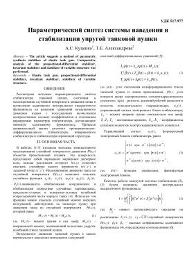 Куценко А.С., Александрова Т.Е. Параметрический синтез системы наведения и стабилизации упругой танковой пушки