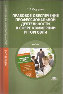 Федорянич О.И. Правовое обеспечение профессиональной деятельности в сфере коммерции и торговли