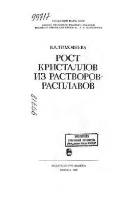 Тимофеева В.А. Рост кристаллов из растворов-расплавов