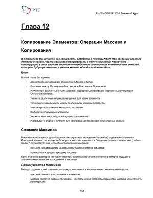 Алексеев К. Pro Engineer 2001 Базовый курс. Часть 2