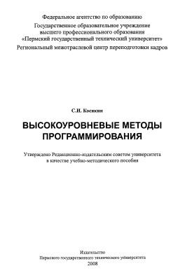Косякин С.И. Высокоуровневые методы программирования