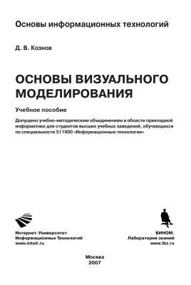 Кознов Д.В. Основы визуального моделирования