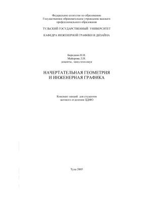 Бородкин Н.Н. Майорова Л.Н. Начертательная геометрия и инженерная графика