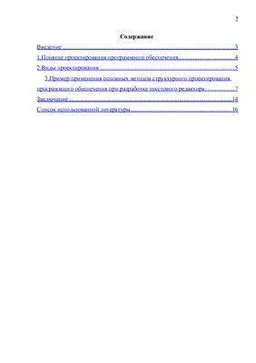 Контрольная работа - Основы алгоритмии и языки программирования