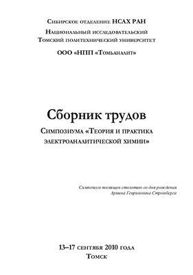 Сборник трудов симпозиума Теория и практика электроаналитической химии