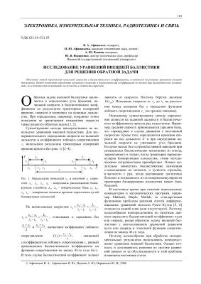 Афанасьев В.А., Афанасьева Н.Ю., Вдовин А.Ю., Веркиенко Ю.В. Исследование уравнений внешней баллистики для решения обратной задачи