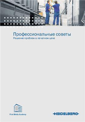 Профессиональные советы 2007 №1 . Решение проблем в печатном цехе