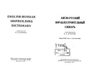 Фаворов П.А. Англо-русский кораблестроительный словарь