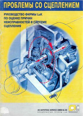 AS Autoteile-Service GmbH & СО. Проблемы со сцеплением