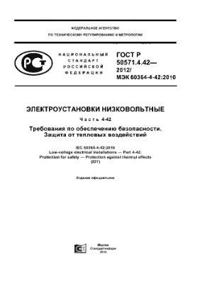 ГОСТ Р 50571.4.42-2012 Электроустановки низковольтные. Часть 4-42. Требования по обеспечению безопасности. Защита от тепловых воздействий