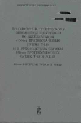 МО СССР. Дополнение к ТО и ИЭ 100-мм противотанковая пушка Т-12, к Руководству службы 100-мм противотанковая пушка Т-12, к Руководству службы 100-мм противотанковая пушка МТ-12, к Руководству службы 100-мм противотанковая пушка МТ-12. 100-мм выстрелы ЗУБМ