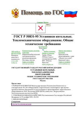 ГОСТ Р 50831-95 Установки котельные. Тепломеханическое оборудование. Общие технические требования