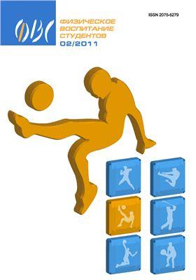 Физическое воспитание студентов 2011 №02