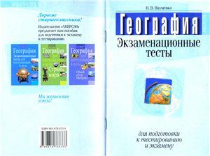 Науменко Н.В. География: экзаменационные тесты