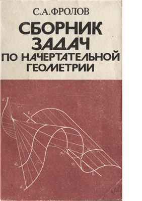 Фролов С.А. Сборник задач по начертательной геометрии