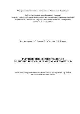 Алексеева Э.А. Начертательная геометрия