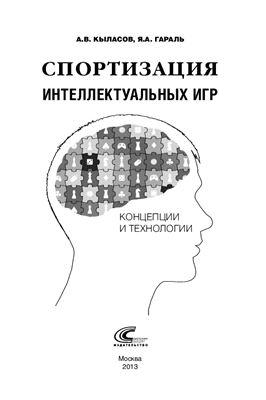 Кыласов А.В., Гараль Я.А. Спортизация интеллектуальных игр: концепции и технологии
