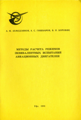Ахмедзянов А.М., Гишваров А.С., Боровик В.О. Методы расчёта режимов эквивалентных испытаний авиационных двигателей