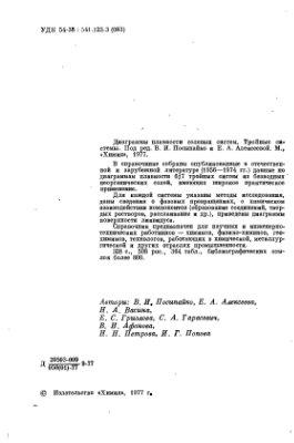 Посыпайко В.И. (ред), Алексеева Е.А. (ред) Диаграммы плавкости солевых систем. Часть 4. Тройные системы