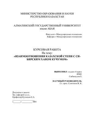 Взаимоотношения казахской степи с сибирским ханом Кучумом