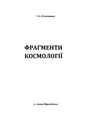 Климишин І.А. Фрагменти космології