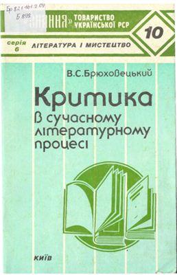 Брюховецький В.С. Критика в сучасному літературному процесі
