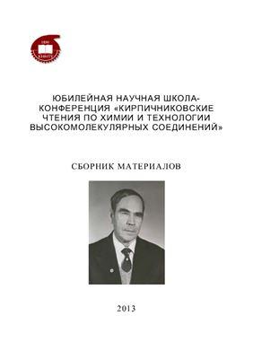 Юбилейная научная школа-конференция Кирпичниковские чтения по химии и технологии высокомолекулярных соединений
