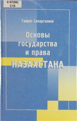 Сапаргалиев Г. Основы государства и права Казахстана