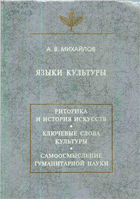 Михайлов А.В. Языки культуры