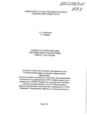Ишмурзин А.А., Храмов Р.А. Процессы и оборудование системы сброса и подготовки нефти, газа и воды