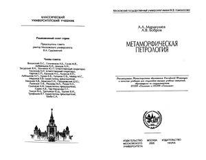 Маракушев А.А., Бобров А.В. Метаморфическая петрология