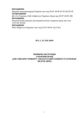 ПІ 1.1.23-320-2004 Примірна інструкція з охорони праці для слюсаря з ремонту і експлуатації газового устаткування (ГРП, ШРП)