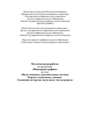 Бровкин Н.И. Виды: основные, дополнительные, местные. Разрезы: ступенчатые, ломаные. Соединение на чертеже части вида с частью разреза