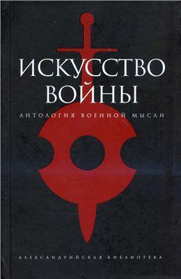 Светлов Р. (сост) Искусство войны: Антология военной мысли
