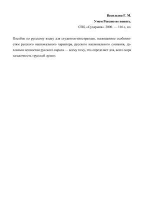 Васильева Г.М. Умом Россию не понять
