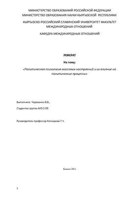 Реферат - Политическая психология массовых настроений и их влияние на политические процессы