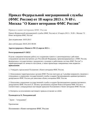 Приказ Федеральной миграционной службы (ФМС России) от 18 марта 2013 г. N 69