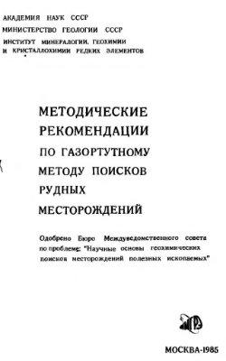 Фурсов В.З., Бабкин В.А., Радзин В.П. Методические рекомендации по газортутному методу поисков рудных месторождений