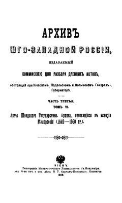 Архив Юго-западной России, издаваемый временной комиссией для разбора древних актов, высочайше учрежденную при Киевском Военном, Подольском и Волынском генерал-губернаторе