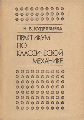 Кудрявцева Н.В. Практикум по классической механике