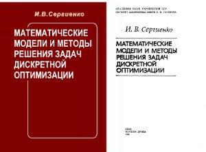 Сергиенко И.В. Математические модели иметоды решения задач дискретной оптимизации (1985)
